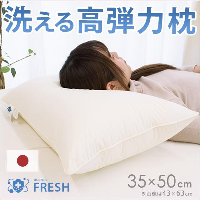 【送料無料】日本製 洗える 枕 35×50cm ダクロン...