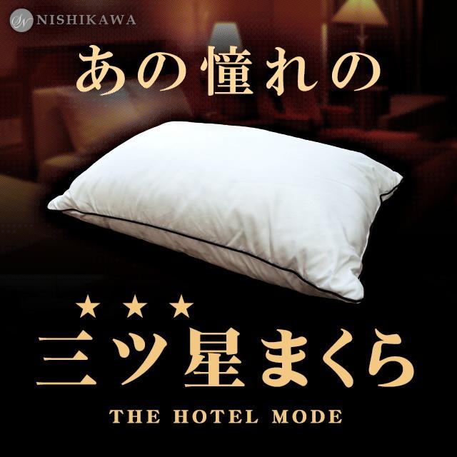 枕 昭和西川 ホテル仕様 約43×63cm 側生地 ピー...