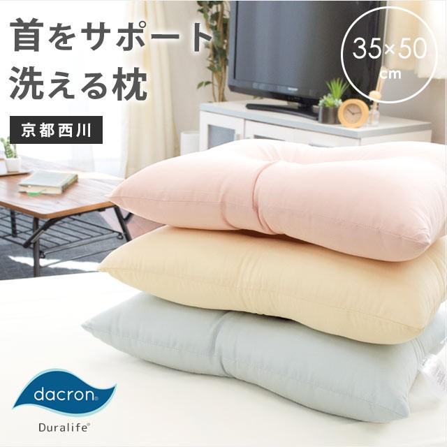【送料無料】京都西川 くぼみ型 枕 35×50cm DACR...