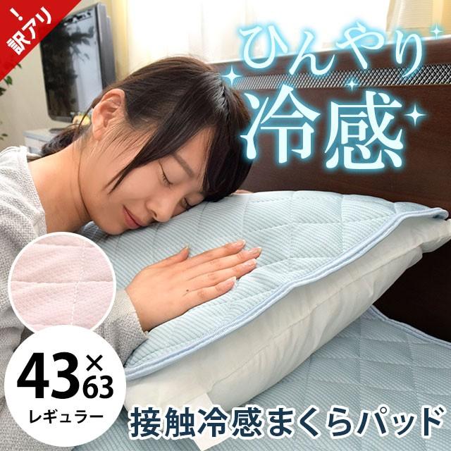接触冷感 まくらパッド レギュラーサイズ 43×63c...