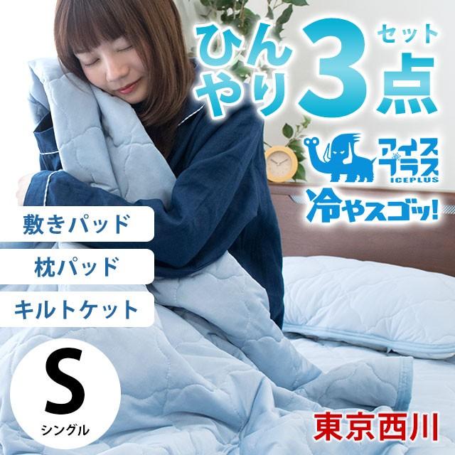 【送料無料】東京西川 ひんやり寝具 3点セット シ...