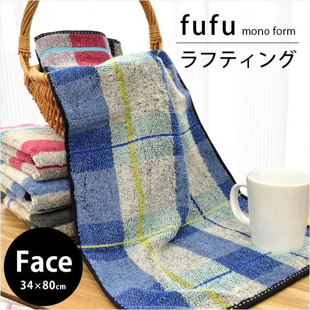 fufu mono form ラフティング フェイスタオル 34...