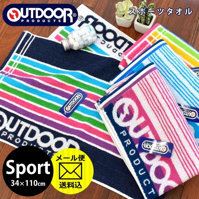 【ゆうメール便 送料無料】OUTDOOR スポーツタオ...