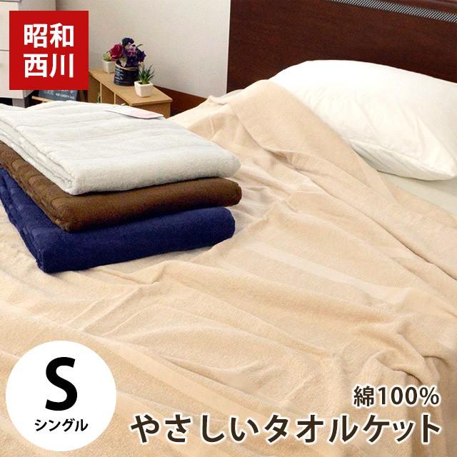 タオルケット 昭和西川 綿100% シングル 140×190cm ベージュ グレー ネイビー ブラウン シンプル ケット コットン 綿 おしゃれ