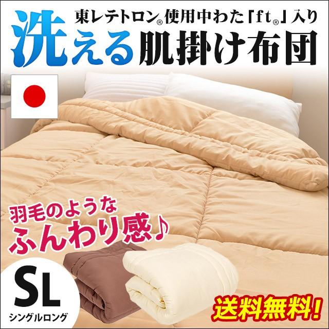 【送料無料】国産 肌掛け布団 シングル 150×210c...