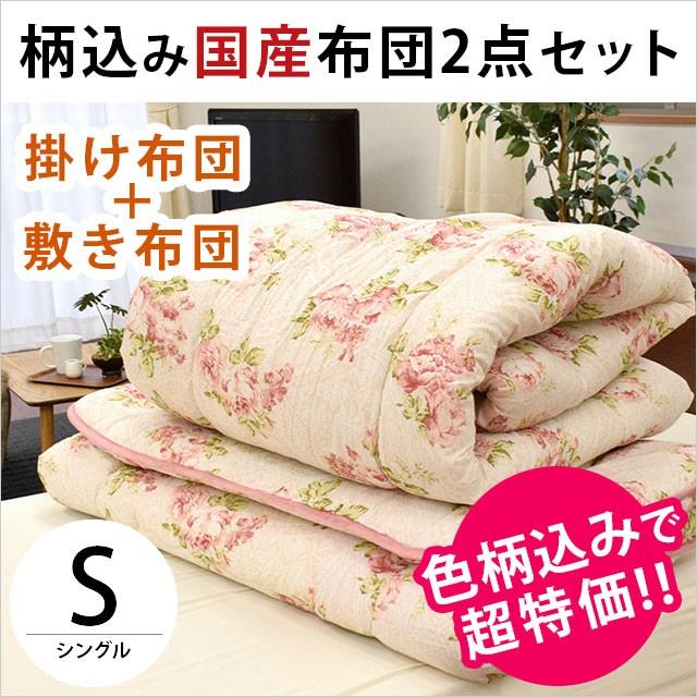 【送料無料】色柄込み 日本製 布団セット シング...