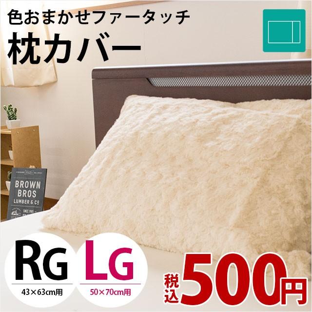 色おまかせ 枕カバー 43×63cm 50×70cm ファータ...