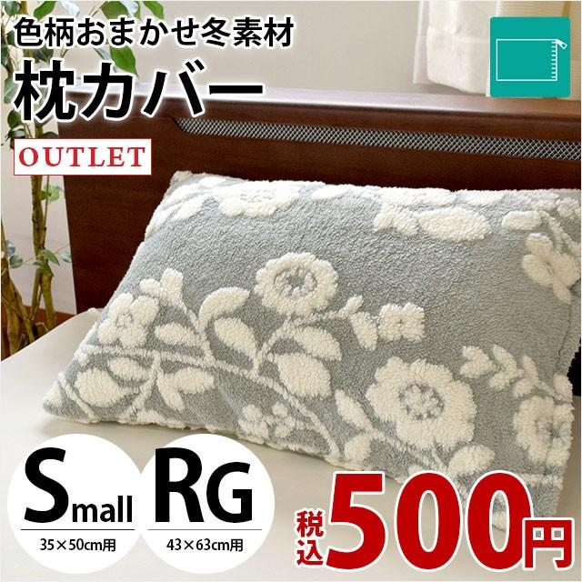 色柄おまかせ 訳あり 枕カバー 35×50cm 43×63cm...