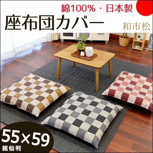 日本製 座布団カバー 「和市松」 銘仙判 55×59cm...