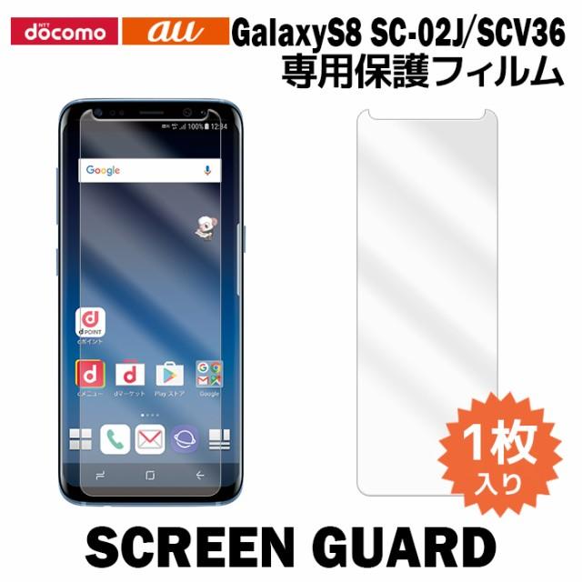 Galaxy S8 SC-02J 液晶保護フィルム 1枚入り 液晶...
