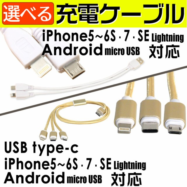 【送料無料】選べる充電ケーブル iPhone・Androi...