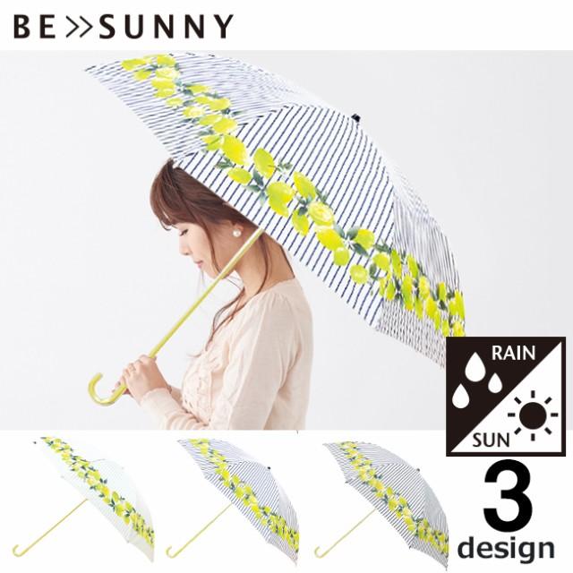 【送料無料】日傘 晴雨兼用 折りたたみ傘『BE SUNNY ビーサニー レモンストライプ』軽量 遮光 日焼け UVカット 熱中症対策 遮熱 紫外線