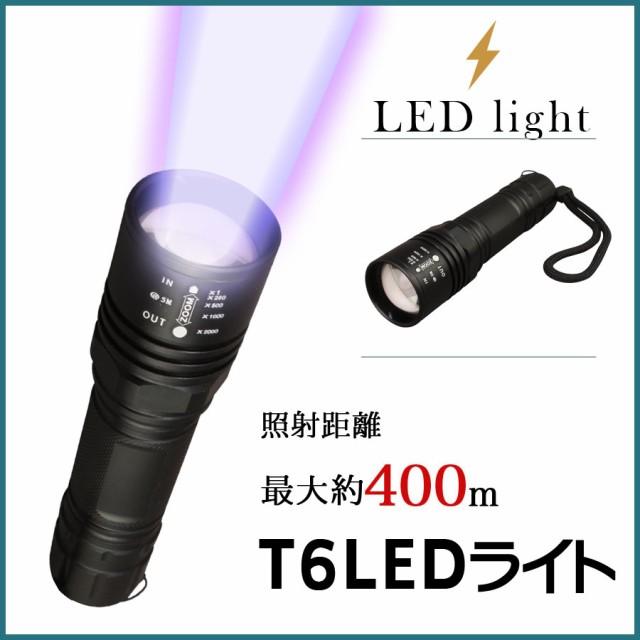 【送料無料】最大400m先を照射★高性能 LED ...