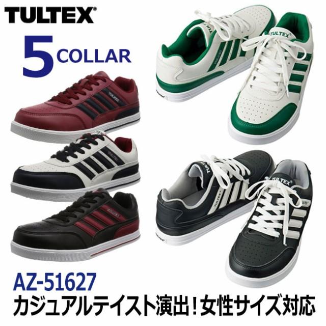 安全靴 タルテックス AZ-51627 安全靴 セーフテ...