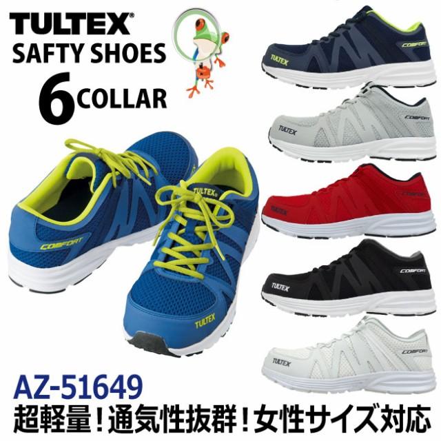 【45%OFF セール】安全靴 スニーカー TULTEX(タ...