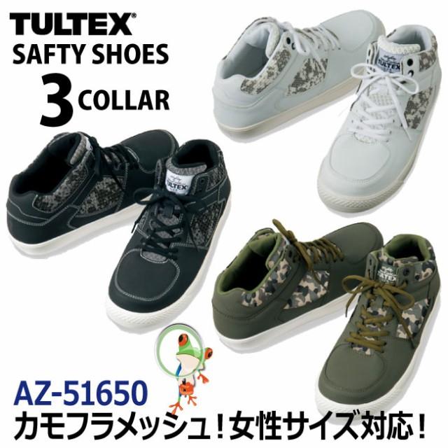 【45%OFF セール】安全靴 スニーカー TULTEX ミド...