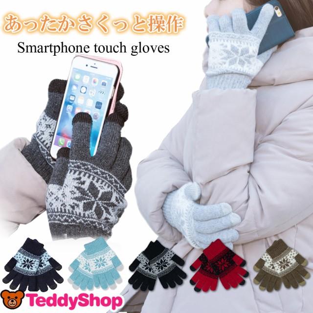 防寒 手袋 レディース スマホ タッチパネル対応 ...