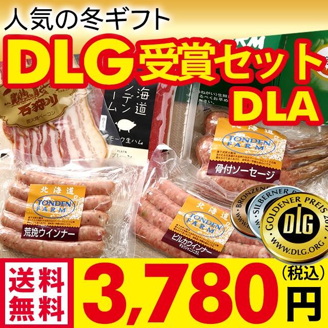 送料無料 北海道トンデンファーム 2017年度DLG受...