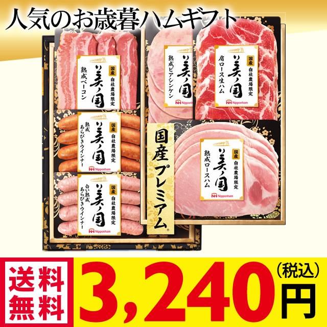 送料無料 日本ハム 美ノ国ギフト(UKI−31H)...