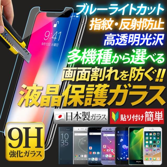 強化 ガラス フィルム 液晶 背面 保護 iPhoneX iP...