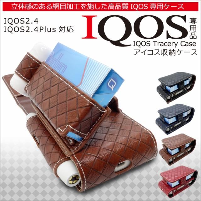 【即納】【送料無料】IQOS専用品 IQOS2.4PLUS対応...
