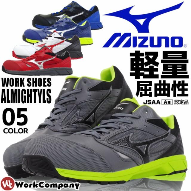 送料無料 安全靴 スニーカー ミズノ(MIZUNO) オー...