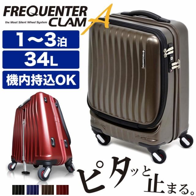 FREQUENTER(フリクエンター) CLAM ADVANCE (クラ...