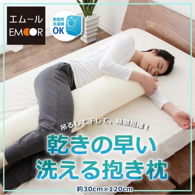 乾きが早い洗える抱き枕 まくら 枕 抱き枕 だきま...