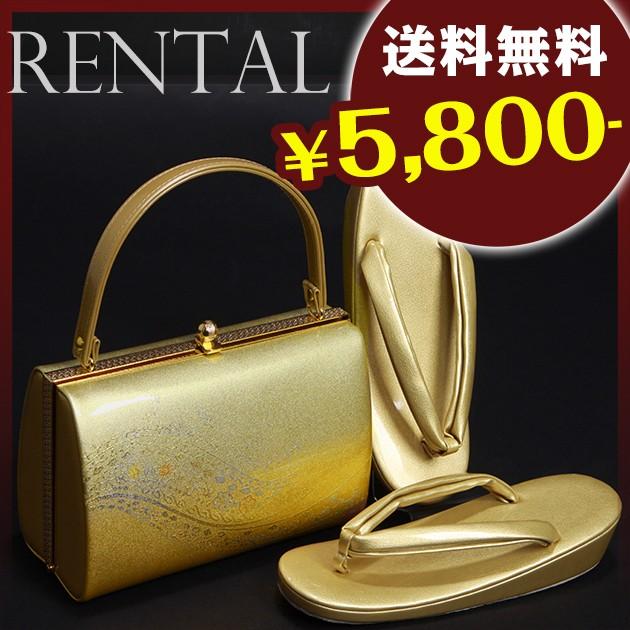 〔草履バッグセット レンタル〕【ゴールド系-44】...