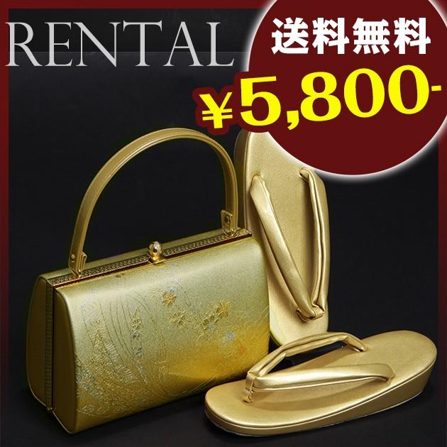 〔草履バッグセット レンタル〕【ゴールド系-49】...
