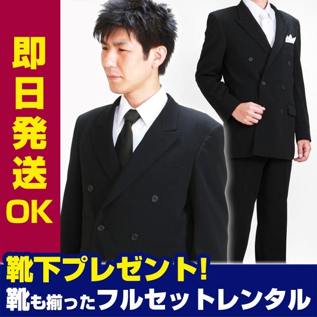 喪服 メンズ フルセットレンタル〔即日発送!〕〔...