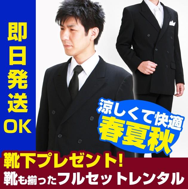 夏秋用 喪服 メンズ フルセットレンタル〔即日発...