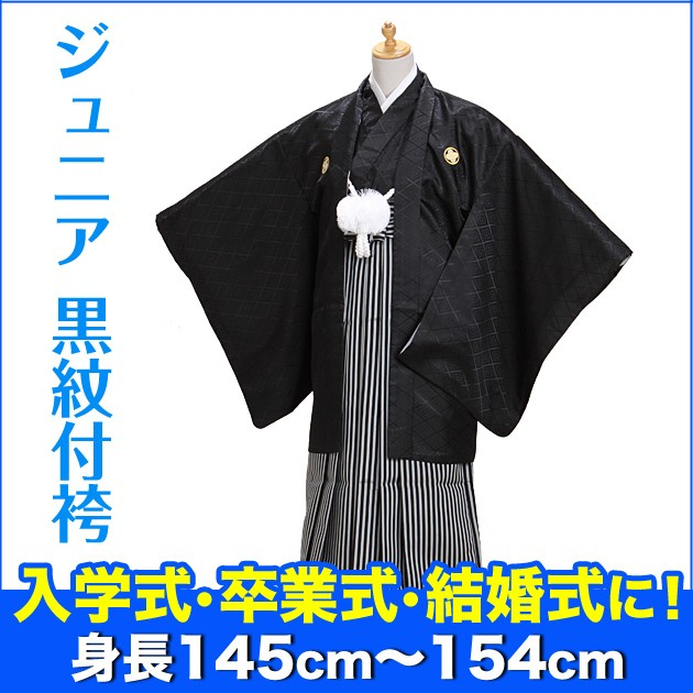 ジュニア 黒紋付袴レンタル 縞袴【小】8-12 ジュ...