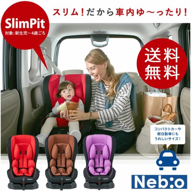 【送料無料】【ベビー チャイルドシート】【Nebio...