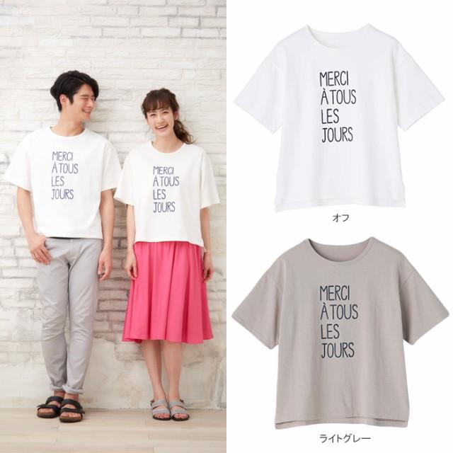 【パパアイテム】MERCIプリントTシャツ(for PAPA...