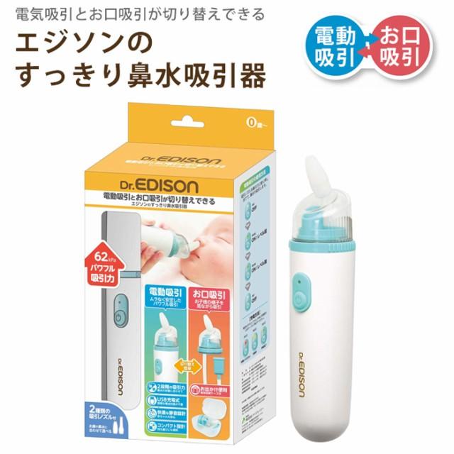 【ベビー】エジソンのすっきり鼻水吸引器【鼻吸い...