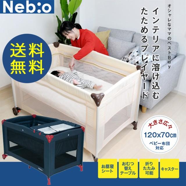 【ベビー プレイヤード】【Nebio】スリープ【Nebi...