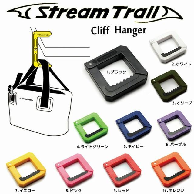 Stream Trail ストリームトレイル Cliff Hanger ...