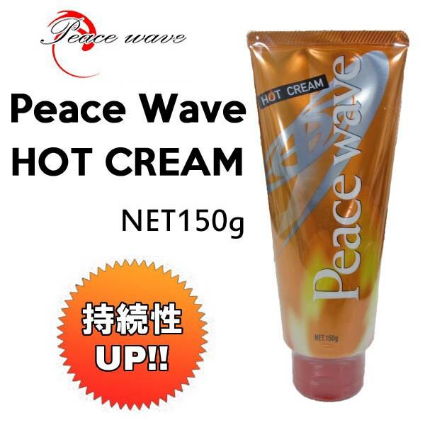 Peace wave ピースウェーブ HOT CREAM 150g サ...
