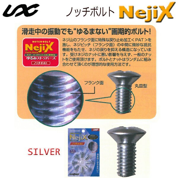 NejiX 国産スノーボード用ショートビス 8本 ノッ...