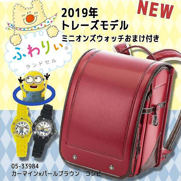 ランドセル 女児用 ふわりぃ トレーズ 2019年度モ...