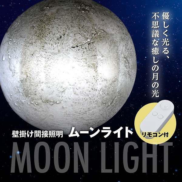 12段階で月を再現!!●センサー付きのほんのり...