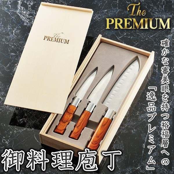 包丁 いい道具から生まれる豊かな食ライフ!御料理...