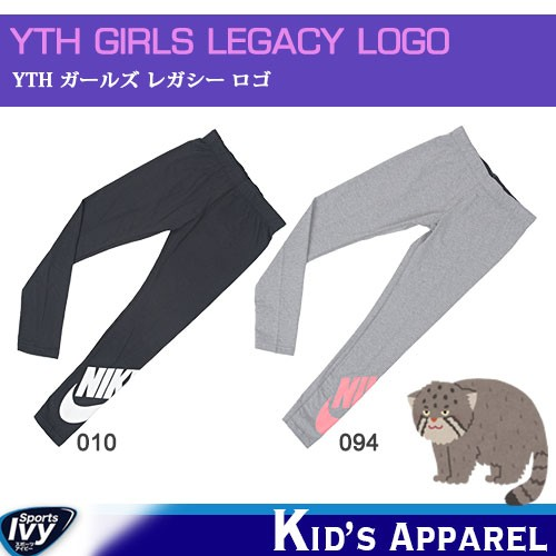 ナイキ NIKE YTH ガールズ レガシー ロゴ 851984-...