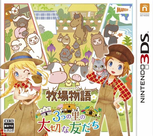 【中古】牧場物語 3つの里の大切な友だち 3DS ソ...