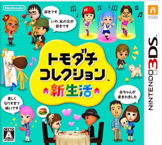 トモダチコレクション 新生活 3DS ソフト CTR-P-E...