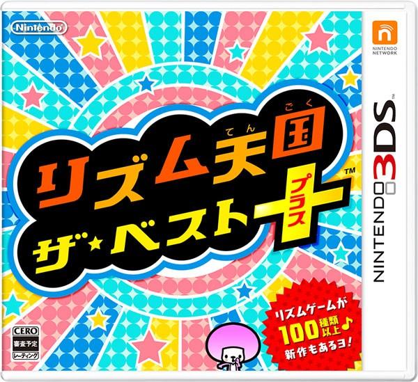 リズム天国 ザ・ベスト+ 3DS ソフト CTR-P-BPJJ ...