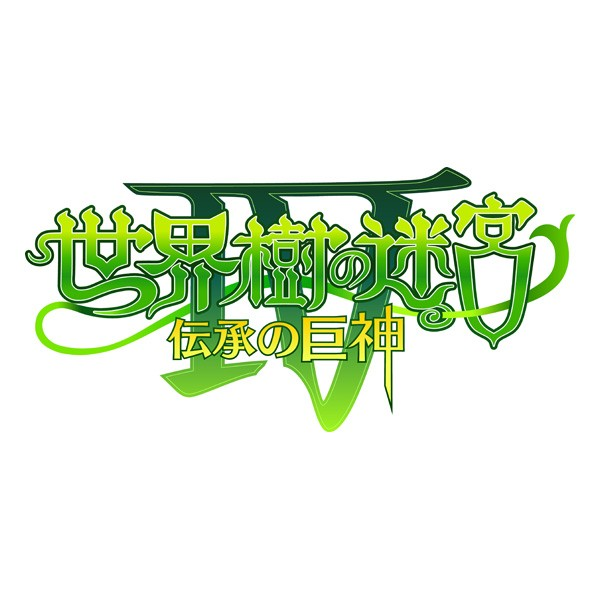 世界樹の迷宮4 伝承の巨神 『廉価版』 3DS ソフト...