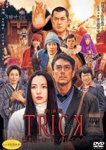 【中古】【DVD】劇場版TRICK 霊能力者バト...