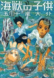 【中古】【青年コミック】【全巻セット】海獣の子...